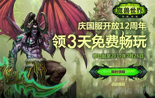 魔兽世界活动海报