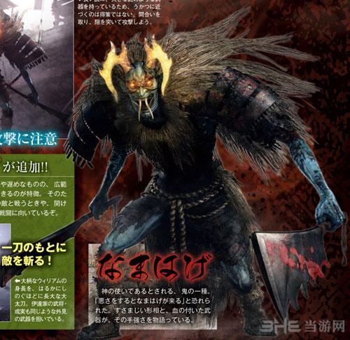 仁王DLC图片2