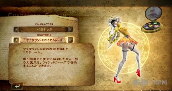 猎天使魔女2服装效果贝优妮塔一览 贝优妮塔角色服装图鉴