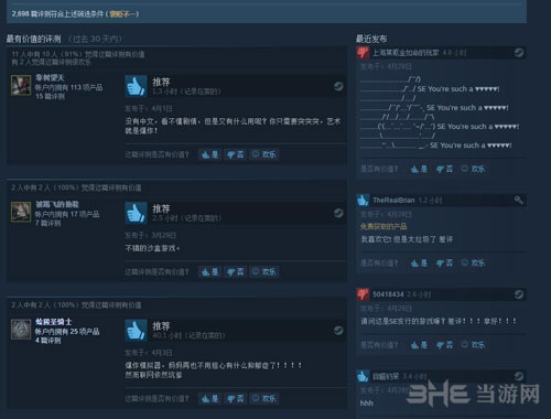Steam平台游戏评论截图5