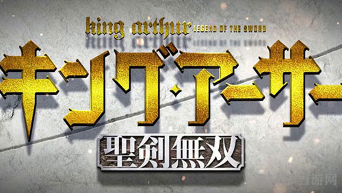 圣剑无双logo2