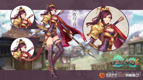 幻想三国志15新角色截图1