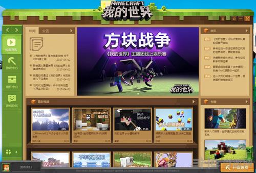 我的世界中国版游戏截图1