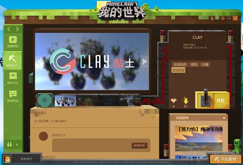 我的世界中国版游戏截图6