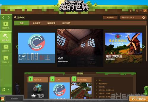 我的世界中国版游戏截图4