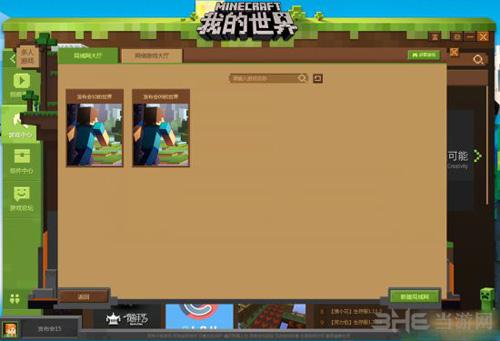 我的世界中国版游戏截图3