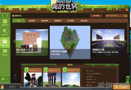 我的世界中国版游戏截图5