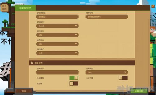 我的世界中国版游戏截图2