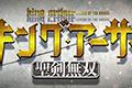 """光荣新商标""""圣剑无双""""背景内容与最新电影亚瑟王有关?"""