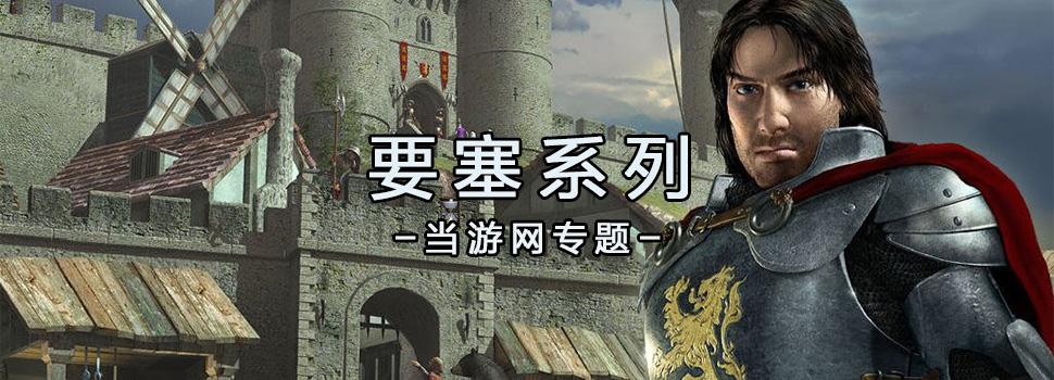 要塞系列游戏_要塞游戏下载_要塞单机游戏合集_当游网