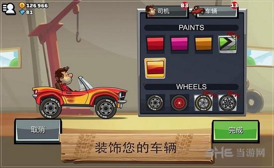 登山赛车2中文版截图3