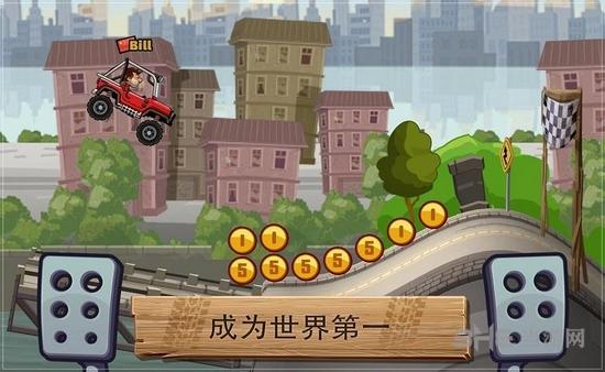 登山赛车2中文版截图6