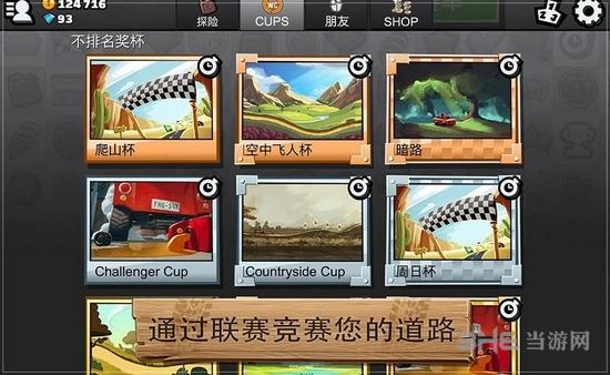 登山赛车2中文破解版截图0