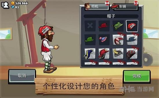 登山赛车2中文破解版截图2