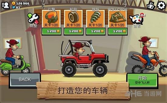 登山赛车2中文破解版截图4