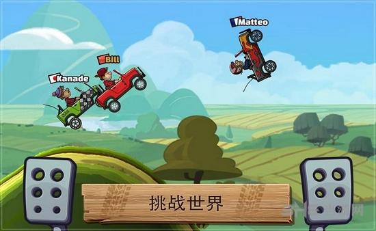 登山赛车2中文破解版截图7