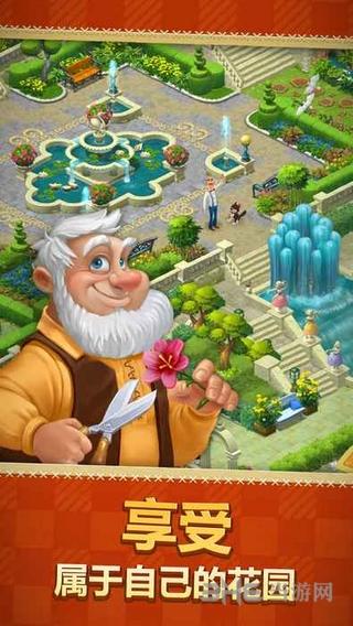 梦幻花园破解版截图3