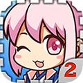 爱养成2无限金币版安卓内购版V2.5.1