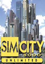 模拟城市3000无限