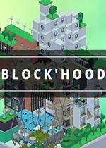 方块建造(Block'hood)破解版