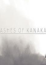 卡纳卡的余烬(Ashes of Kanaka)硬盘版