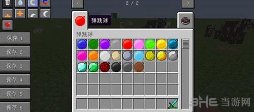 我的世界1.7.2弹跳球MOD截图0