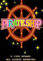 娱乐海盗船