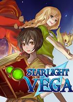 星光织女星(Starlight Vega)PC硬盘版