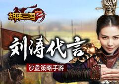 刘涛代言策略手游《胡莱三国2》?今日强势开测