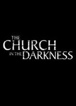 黑暗中的教堂