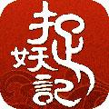 捉妖记手游安卓版v1.0