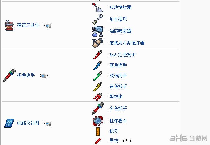 泰拉瑞亚中文合成表截图0