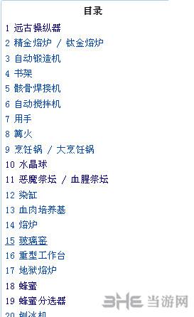 泰拉瑞亚中文合成表截图1