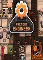 工厂工程师(Factory Engineer)破解版