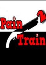 痛苦列车2