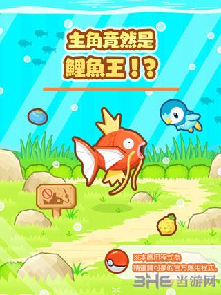跳跃吧!鲤鱼王截图3