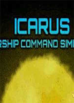 伊卡洛斯飞船指挥模拟(Icarus Starship Command Simulator)破解版