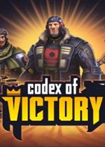 胜利法典(Codex of Victory)破解版