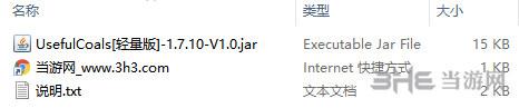 我的世界1.8.9实用煤炭MOD轻量版截图1