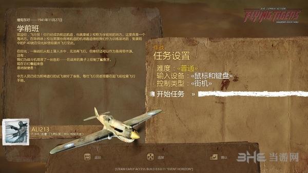 飞虎队:空战中国截图1