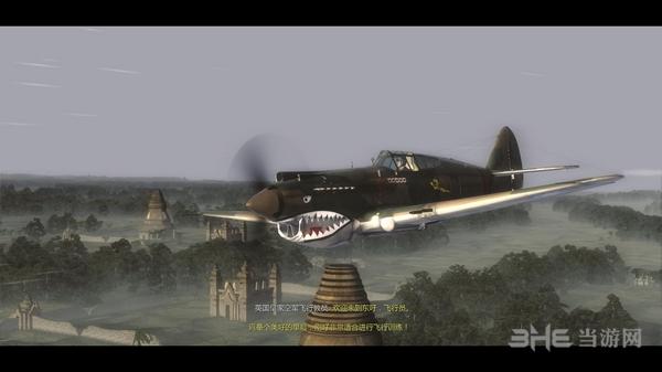 飞虎队:空战中国截图2