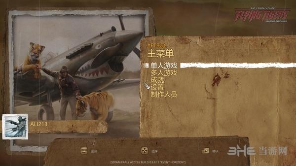 飞虎队:空战中国截图0