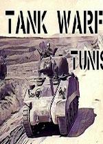 坦克大战:突尼斯1943(Tank Warfare: Tunisia 1943)PC硬盘版