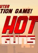 热枪(Hot Guns)破解版v1.0.3
