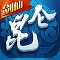 昆仑剑仙安卓版v1.0