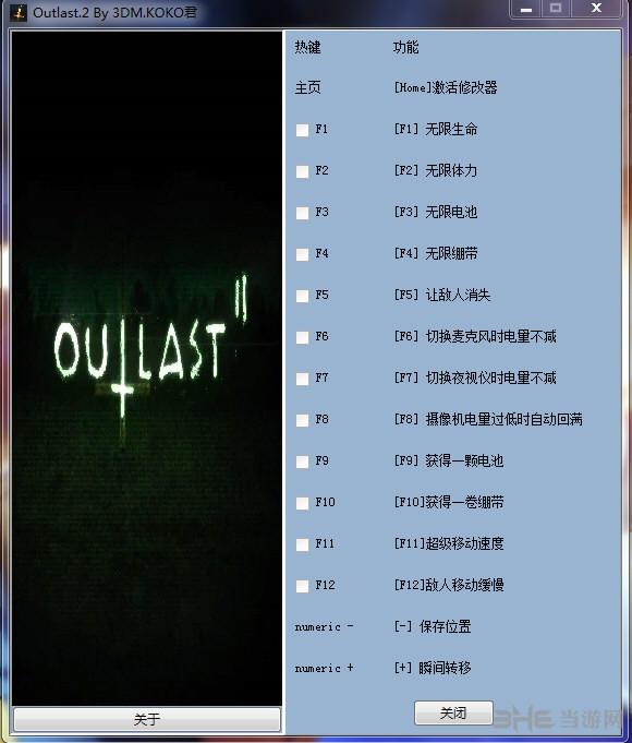 逃生2 v1.02十四项修改器截图0