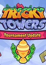 难死塔(Tricky Towers)整合6DLC中文版