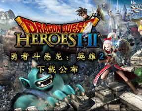 《勇者斗恶龙:英雄2》中文探索者版下载 打败魔王拯救世界