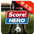 足球英雄中文修改版安卓版v1.63