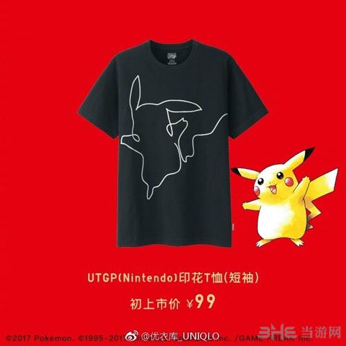 任天堂T恤截图4